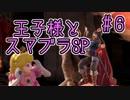 【ゆっくり】ピーチ姫様とスマブラSP #6