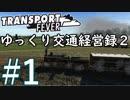 【Transport Fever】ゆっくり交通経営録2 Part1