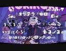 【合唱8人+1人】ロキ