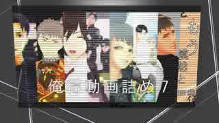 【進撃のMMD】俺得動画詰め7