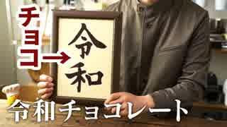 令和チョコレート【お菓子作り】ASMR