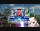 【地球防衛軍5縛りプレイ】あかりinインフェルノ!part38