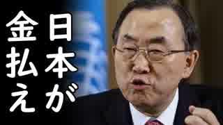「韓国は中国の足元にも及ばない!」元国連事務総長潘基文が露骨に中国に媚びてて草