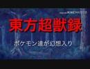 東方超獣録 1話