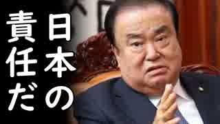 韓国の文喜相(ムン・ヒサン)国会議長が低血糖セクハラ緊急手術を乗り越え韓国議連訪日を計画してる模様
