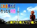 【瀬戸大橋タワー】香川県坂出市の瀬戸大橋タワーの全てをご紹介、これを見れば行った気になれる!!(俺の旅行記)[俺のシリーズ]