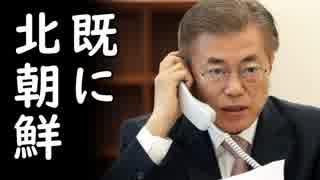 文在寅大統領がクーデターを恐れ外交部職員の私用携帯も没収、何から何まで北朝鮮流だ!