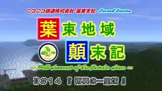 【A列車で行こう9v5】 ニコニコ鉄道 葉束支社 Ⅱ#14『再興の一里塚』《前編》