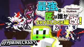 【日刊Minecraft】最強の匠は誰かスカイブロック編改!絶望的センス4人衆がカオス実況!#124【TheUnusualSkyBlock】