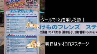 とちてれアニメフェスタ。「けものフレンズ2ステージ」から「けものフレンズステージ」に変更の模様