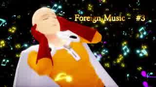 【MMDワンパンマン】 - Foreign Music - #3