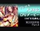 デレマス天翔記・CPUダービー第3次試作版(Part4)