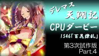 デレマス天翔記・CPUダービー第3次試作版