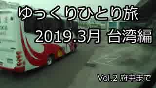 【ゆっくり】ゆっくりひとり旅台湾編 Vol.2(2019.3月)