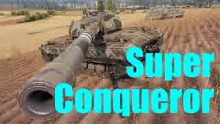 【WoT:Super Conqueror】ゆっくり実況でおくる戦車戦Part539 byアラモンド