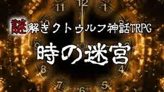 【ゆっくりTRPG】謎解きクトゥルフ神話TRPG 『時の迷宮』【視聴者参加型ゲームブック】
