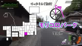 [自転車]ゆるぽた モリコロパーク