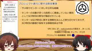 SCP財団幻想郷支部が行く!第20回[提言……かも(前編)]