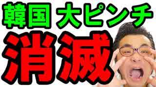 【韓国】令和 速報!文が日韓の新組織を立