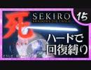 卍【SEKIRO】中ボス最強説ある【苦難厄憑回復縛り】15