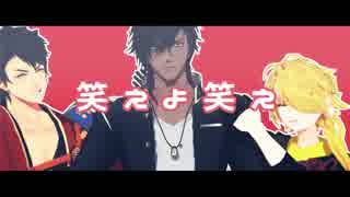 【MMD刀剣乱舞】ベノム【DK組+α】