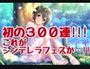 【デレステ】初の300連!!これがシンデレラフェスか…!!!