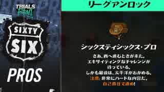 【TRIALS RISING】エクステンドバイク part21【ゆっくり実況プレイ】