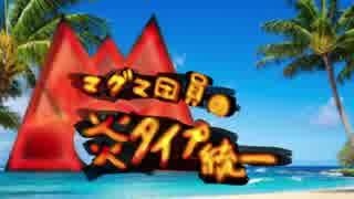 【ポケモンUSM】マグマ団の炎タイプ統一7