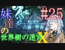 【世界樹の迷宮X】妹達の世界樹の迷宮X #25【VOICEROID実況】
