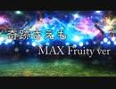 奇跡さえも / 歌ってみた by MAX Fruity