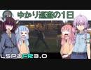 【VOICEROID実況】 ゆかり巡査の1日 : 4日目 【GTA5】