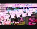 【はるカニ合戦】若女将とメイドのスプラトゥーン!