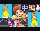 【実況】スーパーマリオランドやろうぜ! 中編ッ!