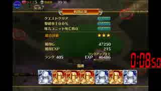 千年戦争アイギス 黄金の鎧 神級 RTA 8.50