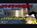 【Fallout76】ふざけながらFallout76#21
