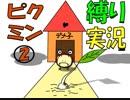 【ピクミン2×縛り×タイムトラベル】1匹も死なせはしないい!いつも近くで見守ってるよおお!!part3
