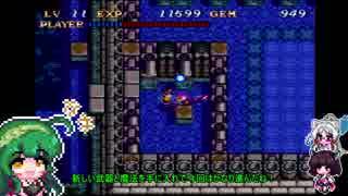 【ソウルブレイダー】ごり押しゲーマー東北ずん子のレトロゲーム攻略部 Part10【VOICEROID実況】