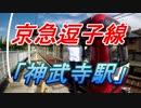 [京急逗子線]  神武寺駅 米海軍専用の改札口