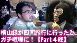 【よっさん】横山緑が四国旅行に行った為、ガチ喧嘩に!【Part4終】
