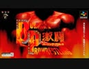 (SFC-SNES)激闘バーニング・プロレス Full Soundtrack