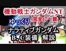 【機動戦士ガンダムNT】ナラティブガンダムB、C装備 解説【ゆ...
