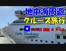 第78位:地中海クルーズに行ってきました!part.03【 乗船&ドリル&旅行代金】