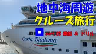 地中海クルーズに行ってきました!part.03【 乗船&ドリル&旅行代金】