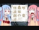 琴葉姉妹の怪談朗読4