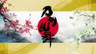 【MMD刀剣乱舞】響喜乱舞【多キャラ】(10