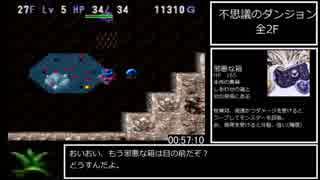 トルネコの大冒険2 PS版Any%RTA(バグ有) 58:17 part2