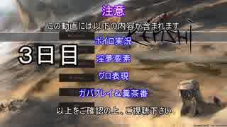【Kenshi 】ユカリとアカリは何とか生き抜く3日目【ボイロ+淫夢】