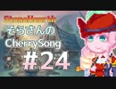 【StoneHearth】そらさんのCherrySong#24