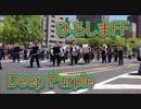 沼田高校の吹奏楽!!Deep Purpleメドレー!!2019ひろしまフラワーフェスティバルのパレード!!