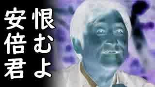 慰安婦が朝日の捏造だと知りつつ偏向報道企むも安倍首相に阻止された元NHK活動家の恨み節がマジキモい!